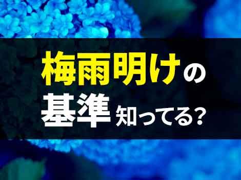 梅雨明けっていつ?定義や名前の由来 「陰性」「陽性」梅雨の種類とは?