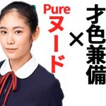 阿部純子はハーフ?ヌードもできる演技派女優は過去に改名も 「とと姉ちゃん」「好きな人がいること」