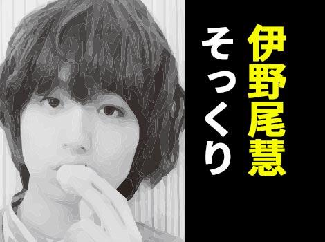 HeySayJUMP伊野尾慧と篠田麻里子が似ているのは髪型?もっとソックリ美人がいた!