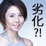 松嶋菜々子「劣化」「老けた」に待った!主演ドラマに女性達の反応は?
