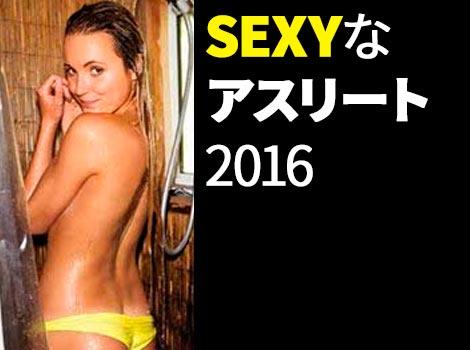 【2016リオ五輪】世界の美女アスリート 水着にヌード…仰天セクシー画像まとめ