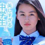2016、17ポカリCM 八木莉可子は現役生徒会長で性格美人!かわいい関西弁動画も