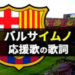 "FCバルセロナの応援歌""イムノ""のカタカナ歌詞と和訳(アンセム)"