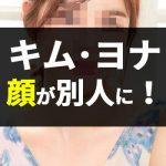 キム・ヨナの現在   顔が別人で整形疑惑!スッピンで事実が明らかに?