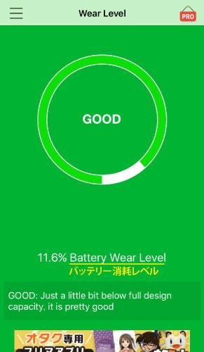 batterylife01