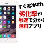 iPhoneバッテリー容量・劣化を無料アプリで調べる方法|AppleCare+電池交換の基準は80%