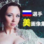 ロシアフィギュア女子選手かわいいor美人すぎる画像をまとめてみた
