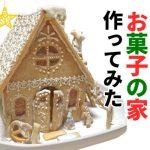 初心者も簡単!お菓子の家(ヘクセンハウス)手作りレポート  生地・型紙・窓の作り方も