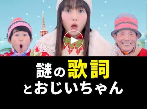 桜井日奈子いい部屋ネットCMソングは何語?歌詞や原曲は?謎のおじいちゃんは誰?冬ver.