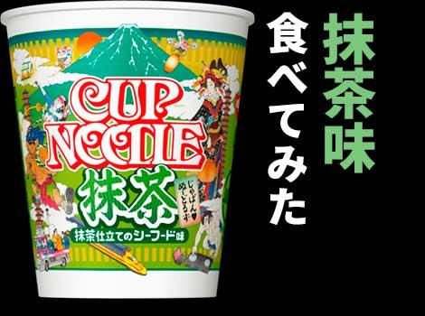 """カップヌードル新商品""""抹茶シーフード""""は緑?マズい?食べてみた感想"""