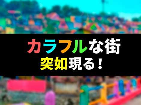 """インドネシアの村が突如カラフルな""""虹の村""""に変身し大注目!その理由とは?カンポンペランギ"""