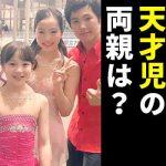 本田真凜・望結・紗来の両親の教育法がスゴイ!芸能活動への想いも