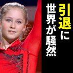 衝撃!リプニツカヤ引退報道に世界のファンの反応「真の伝説」「ありがとう」