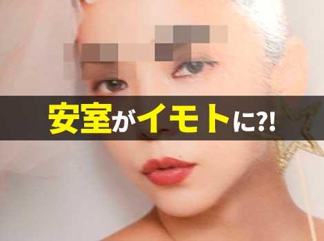 まるで合成?!安室奈美恵が衝撃のイモトメイクを披露!25周年ライブパンフレット