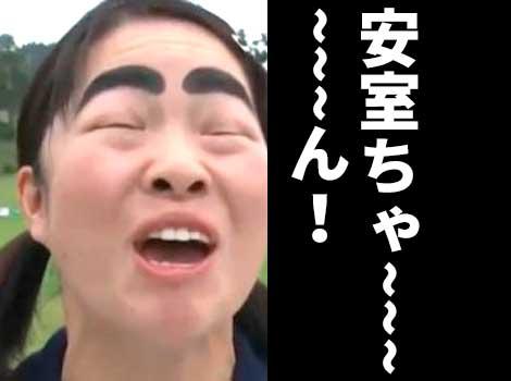 安室奈美恵引退にイモトアヤコのインスタが安室ファンの決起集会の場と化す