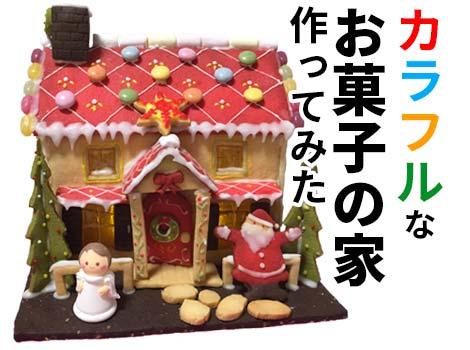 【クリスマス】カラフルクッキーでお菓子の家の作り方(ヘクセンハウス/ジンジャーブレッドハウス)