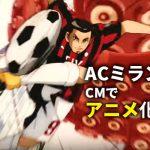 【長編動画】トーヨータイヤCMでACミランとガンバ大阪の選手が高橋陽一のアニメでコラボ!