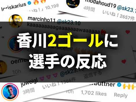 【感動】香川真司トルコデビュー2ゴールにSNSで元同僚選手らも祝福