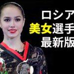 2019年版かわいい&美人ロシア女子フィギュアスケート選手まとめ