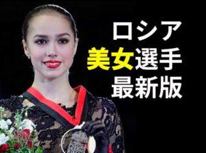 ロシア美女選手メイン画像
