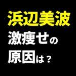 女優・浜辺美波の激痩せの原因は?本名を検索すると・・・!