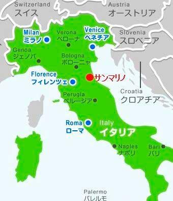 サンマリノ共和国の場所(地図)