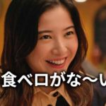 """吉高由里子食べログのCM「食べロがな~い」に""""ウザい""""""""イラつく""""の声!世間の反応"""