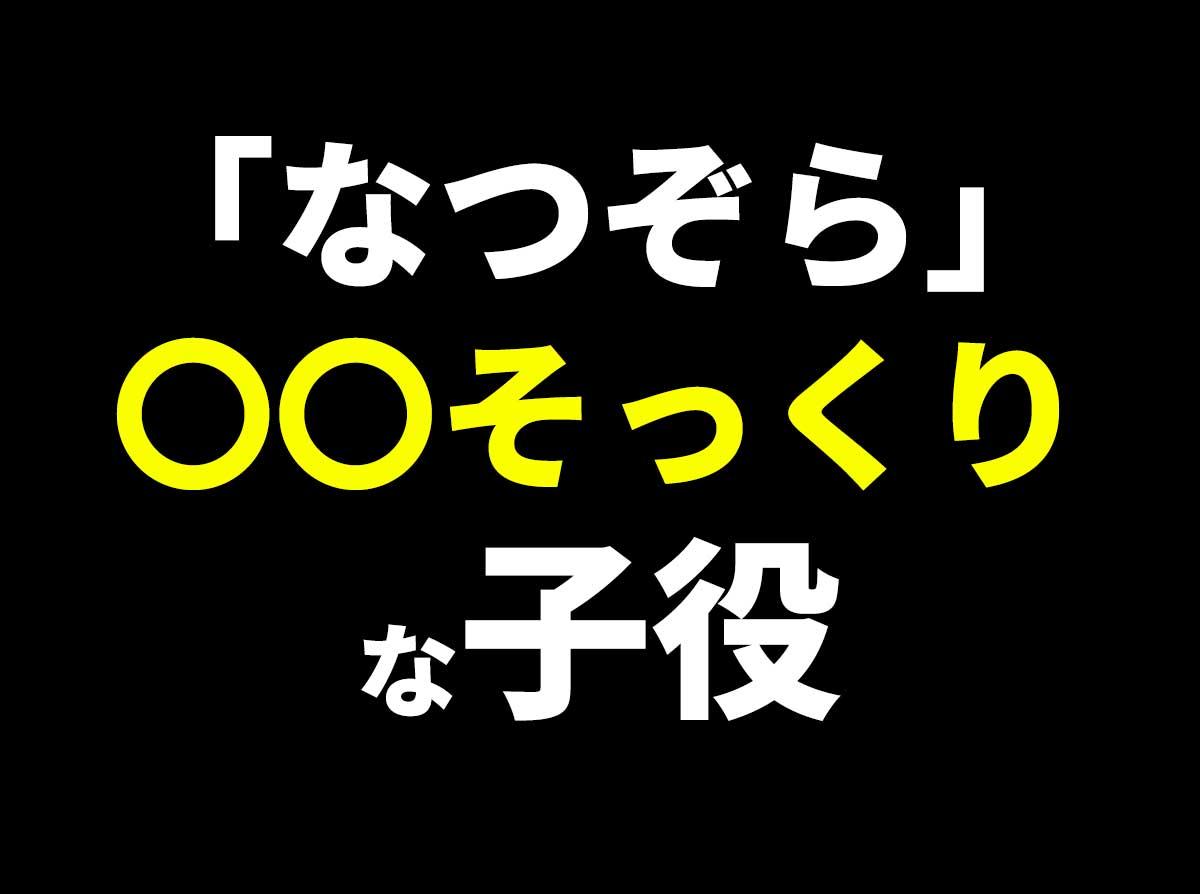 朝ドラ「なつぞら」オカリナ似の子役・粟野咲莉がカワイイ!あの朝ドラ出演歴も!