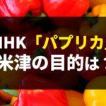 NHK米津玄師「パプリカ」は何のため曲で誰のための歌?パプリカの花とは?