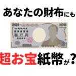 あなたの一万円札紙幣がお宝に?!価値数100倍のプレミアム記番号の見分け方と価格は?