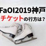 ファンタジー・オン・アイス2019神戸ツアーキャンセルのチケットはどうなる?