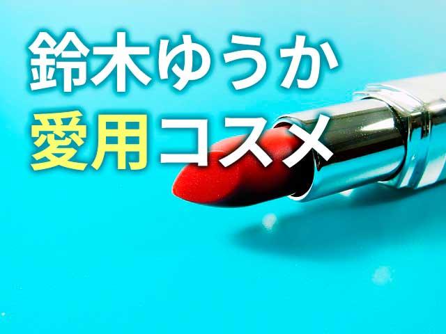 レジクリ鈴木優華(ゆうか)のメイクがかわいい!愛用化粧品は?(ノンノモデル)