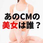 ユニクロのブラトップCMの美女は誰?松島花