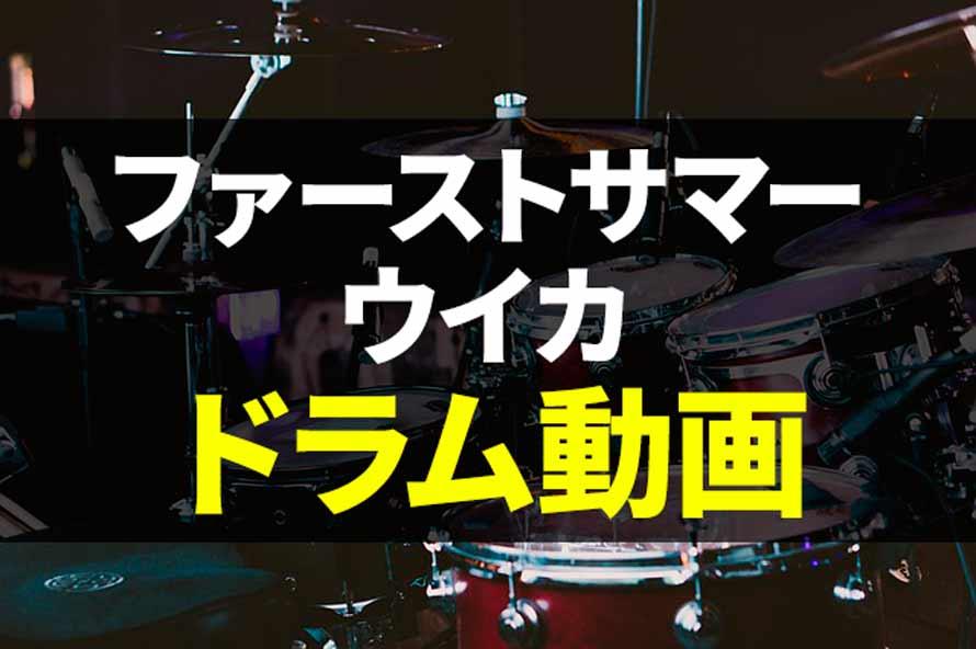 ファーストサマーウイカは歌唱力抜群でドラム動画も美しい!