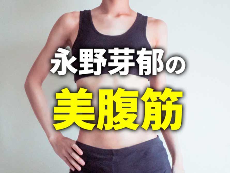 永野芽郁CMでの腹筋とクビレが美しい!トレーニング法はスポーツ?運動神経良いの?
