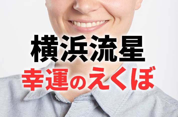 """横浜流星の""""ほうれい線えくぼ""""と笑顔がかわいい!顔相は恋愛運が抜群!?"""