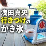 浅田真央が「グレーテルのかまど」で紹介したかき氷屋さんはどこ?