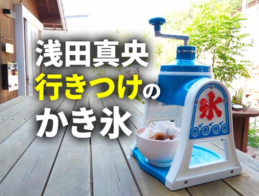 浅田真央「グレーテルのかまど」で紹介したオススメのかき氷屋さんはどこ?