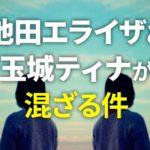 池田エライザと玉城ティナ、顔は似てないのに紛らわしい!違いと見分け方は?