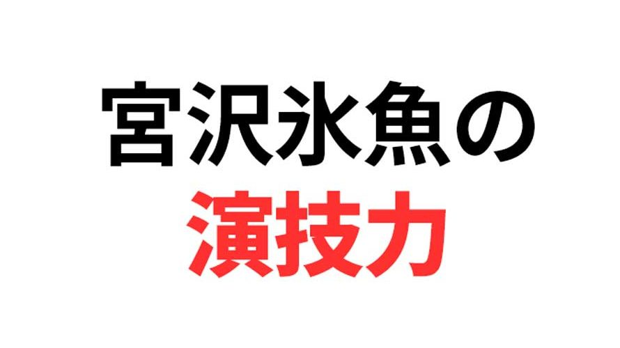 二世俳優・宮沢氷魚の棒演技が気になる!カタコトなのは韓国人だから?!