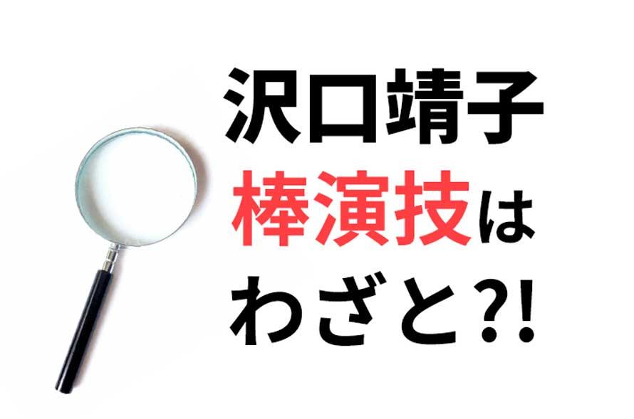 """沢口靖子の独特演技は下手じゃなくて""""わざと""""?主演起用され続ける理由は?"""
