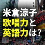 米倉涼子は歌や英語が上手いの?シカゴを見た人の感想は?