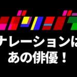 バリバラ ナレーションの神戸浩は個性派俳優!独特な喋り方には理由があった