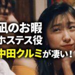 凪のお暇「スナックバブル」ホステス役中田クルミの彼氏はあの俳優?妹は人気モデル