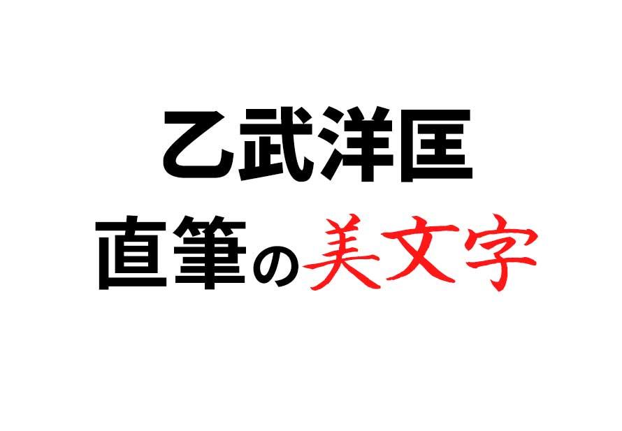 乙武洋匡さんの字が上手すぎる!どうやって書くの?達筆習字動画も