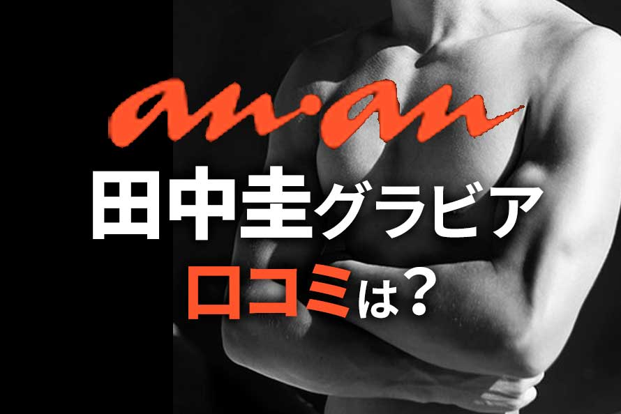 【ネタバレあり】田中圭表紙のananのSEX特集!ヌード写真や中身の評判は?