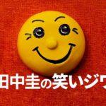 """田中圭の""""笑いじわ""""がカワイイ画像まとめ!顔相的には浮気性?!"""