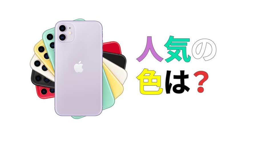 iPhone11の人気カラーは?運気アップするオススメの色選び方法
