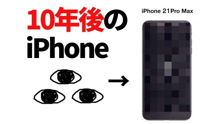 iPhone11proが気持ち悪い→10年後のiPhoneはもっと衝撃?!