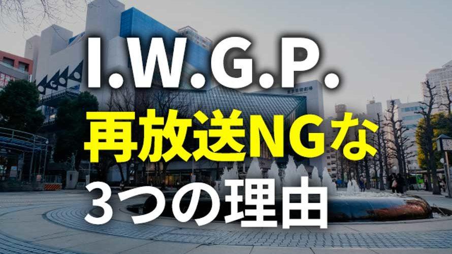 池袋ウエストゲートパーク(IWGP)アニメ化OKでもドラマ再放送がされない理由3つ